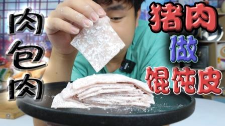 挑战用1斤猪肉做馄饨皮,捶打36000下只做出20张