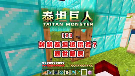 我的世界泰坦巨人123:修一座钻石房子!除了门,其他全用钻石块