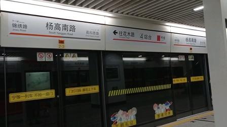 上海地铁7号线邦迪杨高南路进站(终点站花木路)
