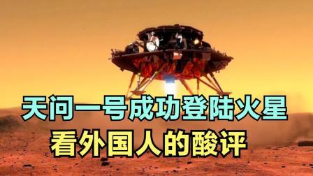 里程碑事件!天问一号成功登陆火星!这次外国人的反应有意思了
