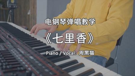 钢琴教学 周杰伦《七里香》钢琴弹唱歌曲教学