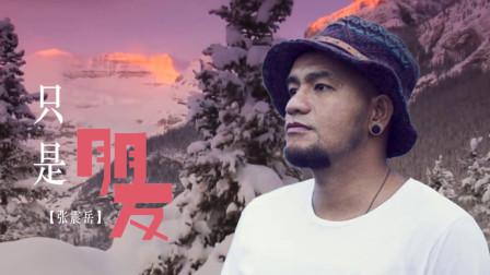 张震岳一首《只是朋友》,演绎朋友和恋人间的故事!
