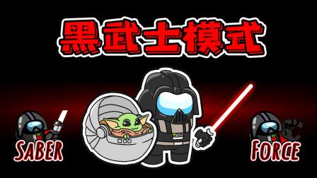 太空狼人杀:黑武士模式,内鬼全力捕捉尤达大师,小精灵太强了