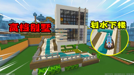 迷你世界:既能玩又好看的房子,划水下楼,建筑天才!