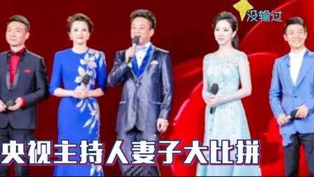 央视主持们的老婆对比:看康辉,再看撒贝宁朱军!气质差距太大了