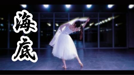 【全盛舞蹈工作室】仙女又下凡啦!海浪白裙 好美的《海底》编舞练习室