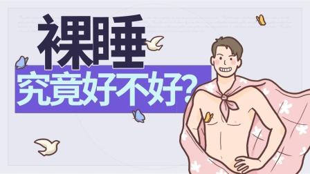为啥有人喜欢裸睡?看完这视频就想脱光光【人体调查组】