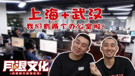 上海+武汉!我们有两个办公室啦!【问个锤子06】