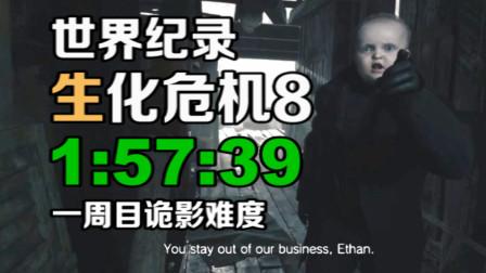 1小时57分!生化危机8最高难度一周目速通世界纪录解说 上集
