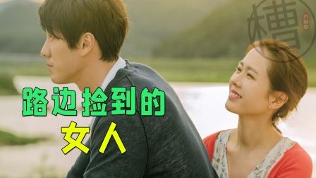 路边捡到个女人,超催泪韩国电影《现在去见你》