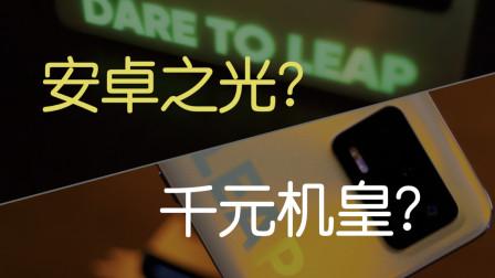 你敢叫你是千元机皇?realme Q3 Pro 体验