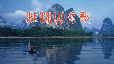 《桂林山水歌》片段