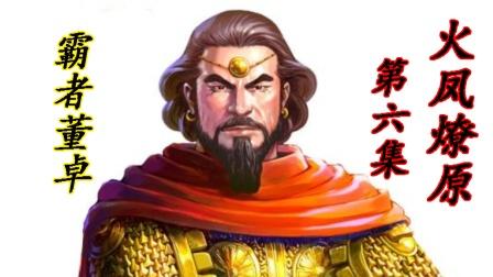 火凤燎原第六集:这才是三国中真正的董卓!