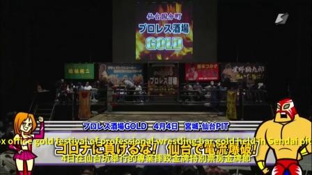 [摔角后乐园]GOLD 4月4日 比赛精华