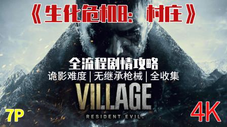 【诡影难度】《生化危机8:村庄》无继承全收集剧情攻略07-甜蜜的负担