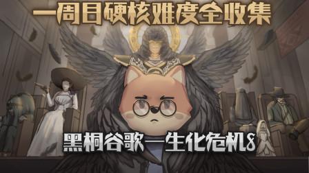 【黑桐谷歌】生化危机8 一周目硬核难度 全收集 01