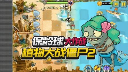 植物大战僵尸2国际版:巨浪沙滩保龄球大作战