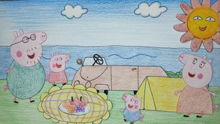 手绘定格动画,小猪佩奇一家五一劳动节游玩,爸爸开车妈妈拿水果