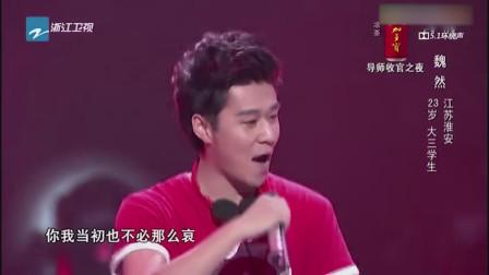 中国好声音:哥们风格也太棒了!这都没人选,真是可惜