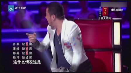 中国好声音:本以为是2妹子,转过来竟是2汉子!杨坤急得起立