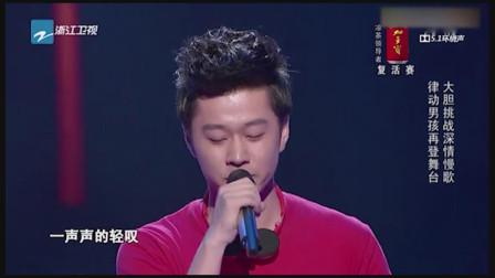 中国好声音:本以为会唱快歌,小哥哥却选了慢歌!汪峰后悔了