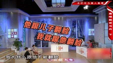 老公与儿子翻脸,女人直接与老公翻脸,网友:中国式母亲