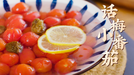 话梅小番茄 | 冰冰凉凉!一口爆汁超解腻!