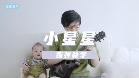 Swing版本〈小星星〉尤克里里指弹教学 白熊音乐尤克里里亲子音乐系列
