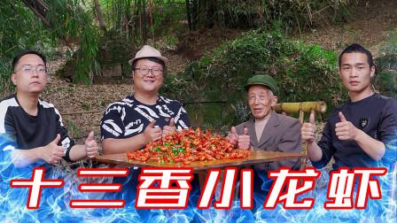 """家里来客了,买12斤龙虾,做一份""""十三香小龙虾""""香辣入味,解馋"""