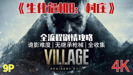 【诡影难度】《生化危机8:村庄》无继承全收集剧情攻略09-伊森之死