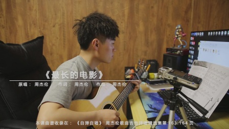 周杰伦《最长的电影》蓝莓吉他弹唱教学