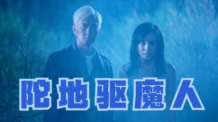 《陀地驱魔人》:张家辉自导自演恐怖片,还请张学友客串!