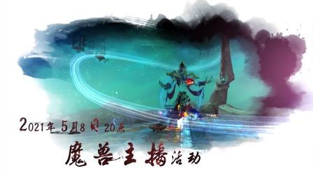 《魔兽世界》主播活动集锦:2021年5月8日魔兽主播活动 水友竞速赛