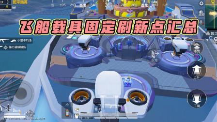 蓝少和平精英:海岛当之无愧的最强载具,飞船固定刷新点汇总!