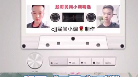 cjj民间小调-殷哥《五更响叮当》(老磁带)
