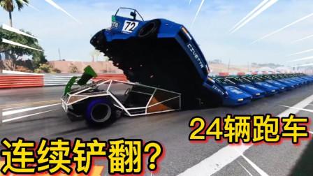 车祸模拟器339 最强坡道铲车练成记 到底谁才是最强?
