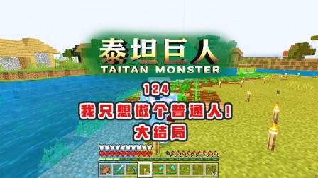 我的世界泰坦巨人124:完结篇!封印嗜血神兵,做个普通种菜人!