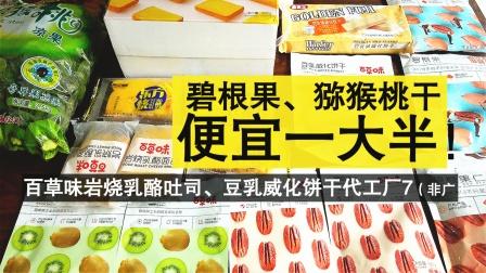 代工厂系列二十一:坚果系列的便宜好恰的口味我帮你们找到啦!