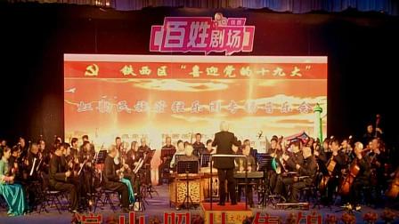沈阳铁西区民乐团公益演出照片集锦  美好的回忆