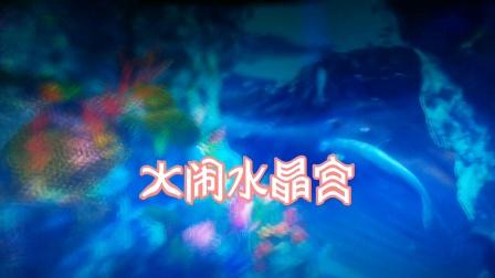大闹水晶宫(7D电影)