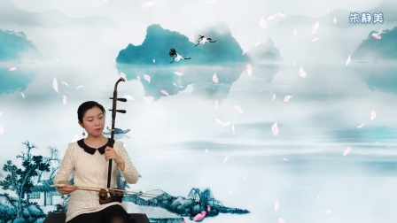 《青花瓷》二胡演奏:朱静美  天青色等烟雨,而我在等你