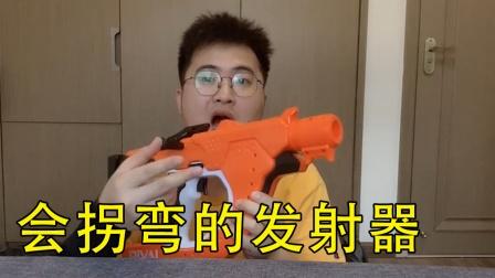 试玩会拐弯的软弹玩具飞狐发射器,只需调整出口就能解锁最高战术