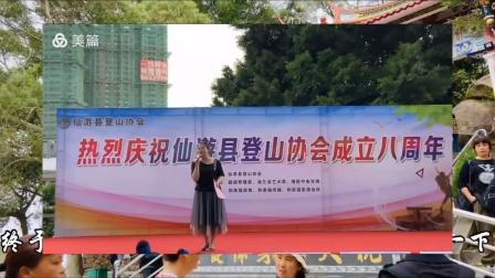 仙游登山协会成立八周年庆典联欢晚会