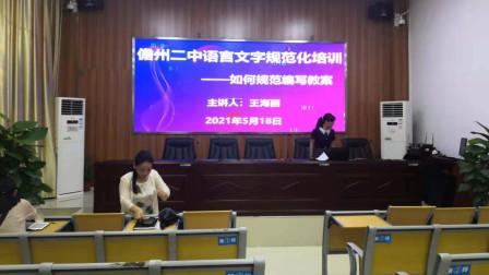 儋州二中语言文字规范化培训