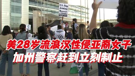美28岁流浪汉性侵亚裔女子,闯入住宅后得逞,加州警察赶到立刻制止