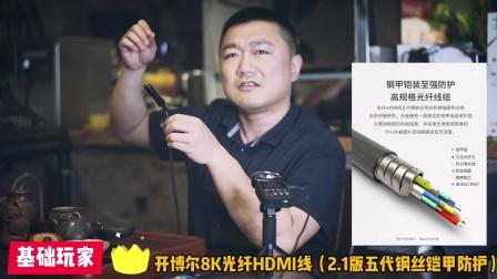 论影音爱好者的线材(开博尔8K光纤HDMI线)