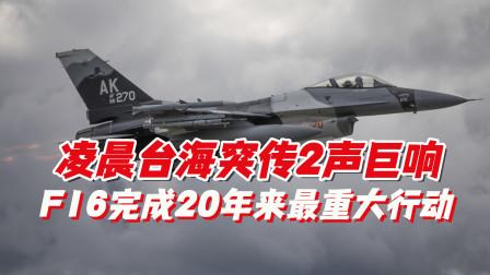 凌晨台海突传2声巨响,F16完成20年来最重大行动:2枚导弹全数命中
