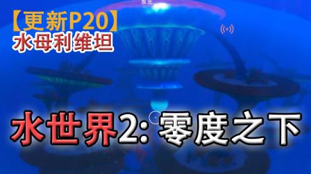 嗨氏美丽水世界2零度之下:20造扫描室去花园水母利维坦