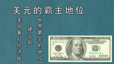 美元究竟多恐怖?它是怎么收割世界财富的?你看穿美国阴谋了吗?