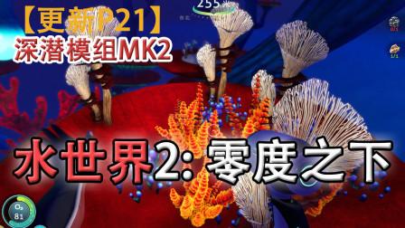 嗨氏美丽水世界2零度之下:21割螺旋草升海蛟号深潜模组MK2